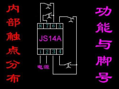 干货:时间继电器的接线方法及接线图_欧姆龙继电器